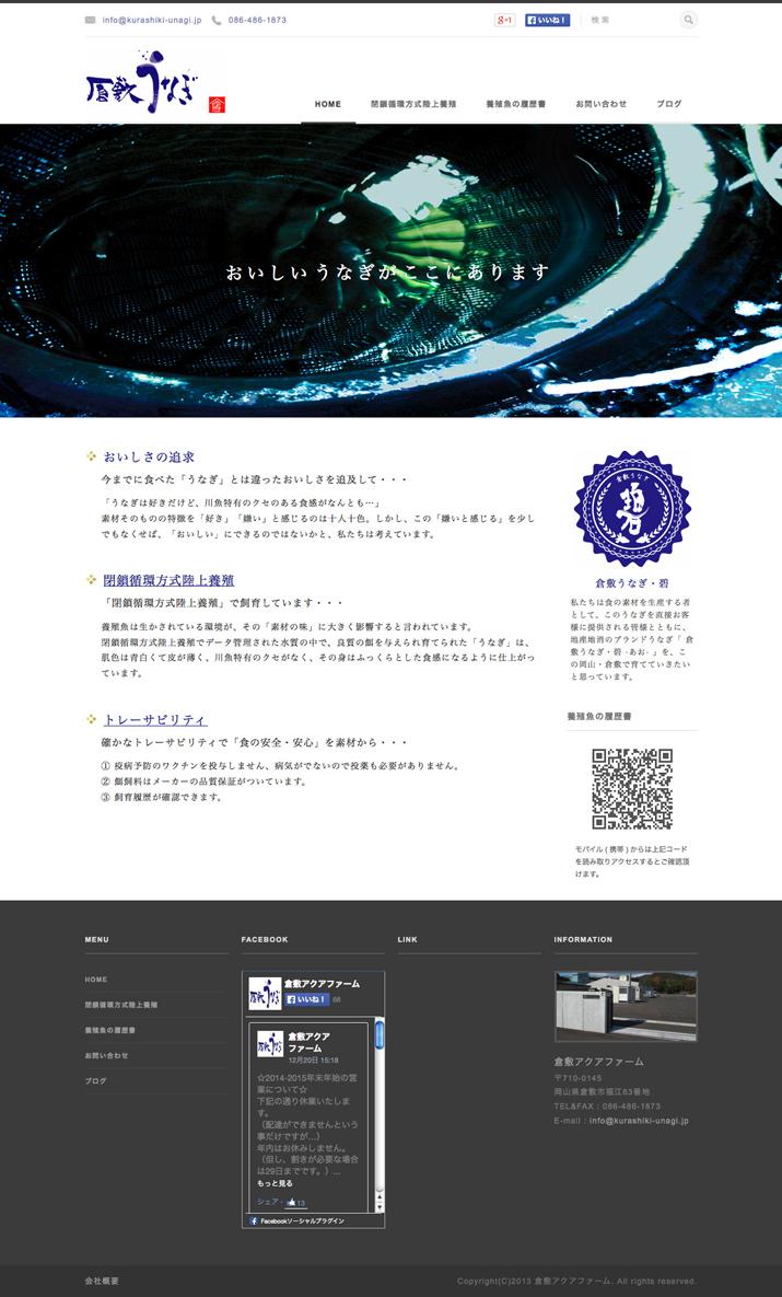 ホームページ制作|倉敷うなぎ