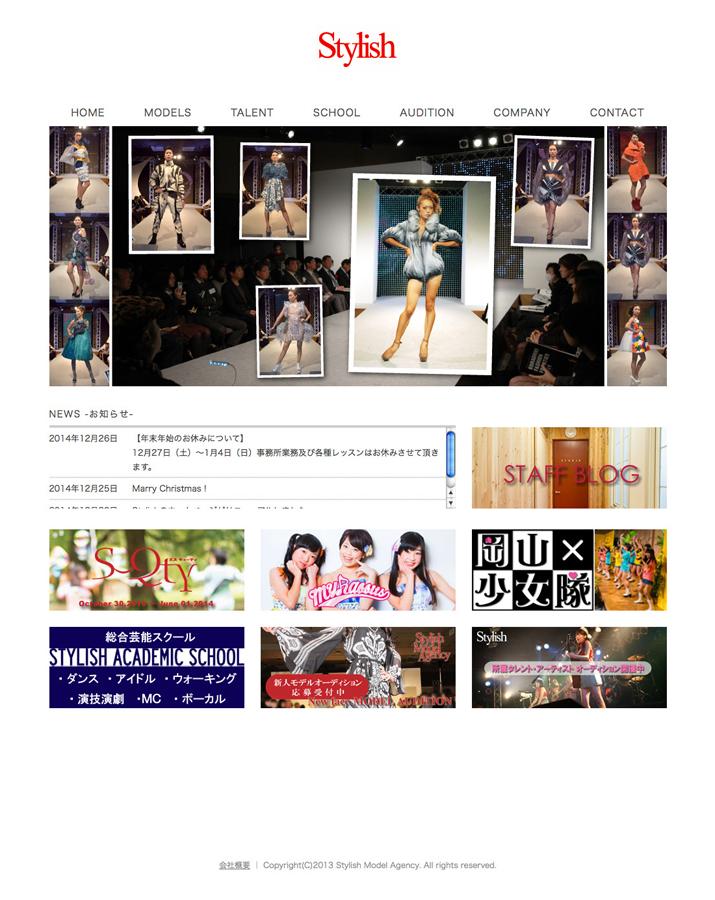 ホームページ制作|stylish