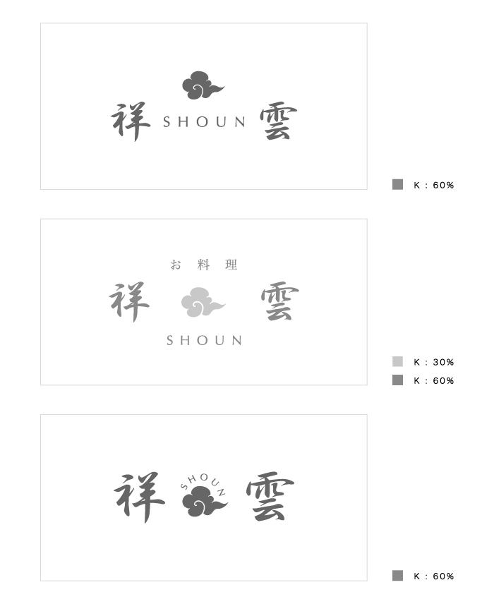 ロゴデザイン 祥雲
