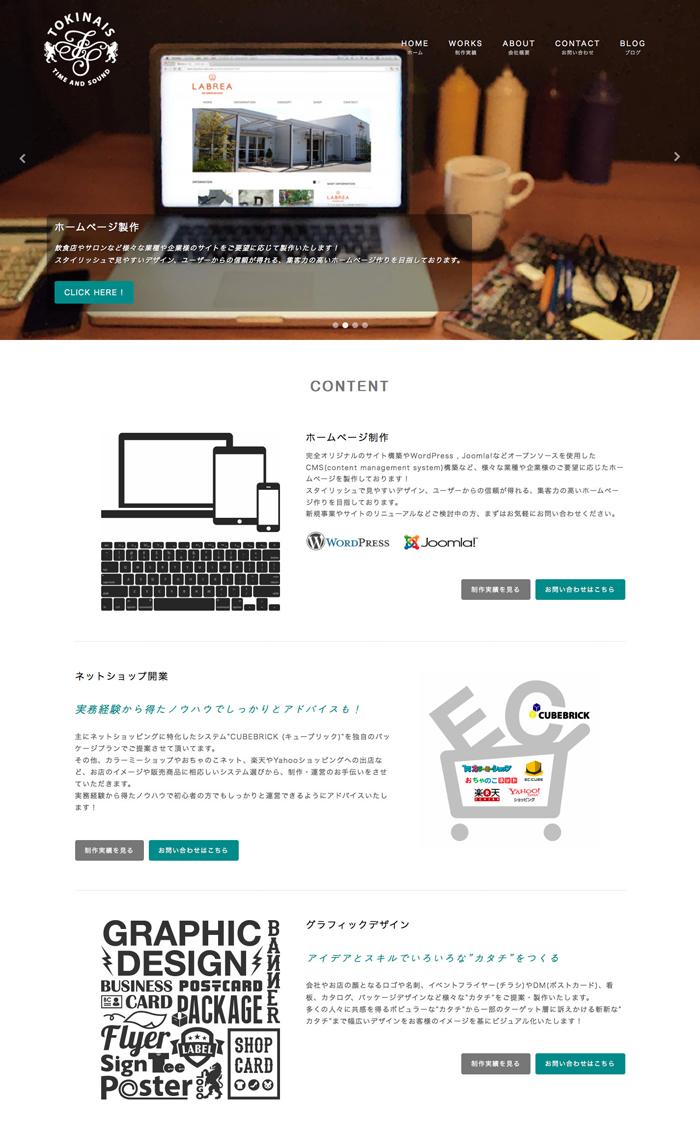 ホームページリニューアル|有限会社トキネ
