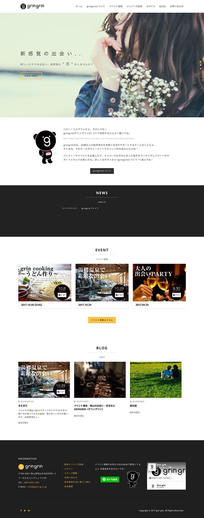 gringrin ホームページ
